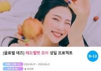 레드벨벳 조이, 생일 이벤트 오픈…지하철 광고 '확정'