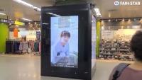 B1A4 공찬, 팬들에게 받은 생일 전광판…♥가득