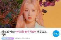 '10월 생일' 아이즈원 혼다 히토미, 축하 이벤트 돌입