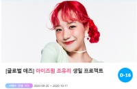 생일 맞은 아이즈원 조유리, 팬들이 준비한 이벤트 '눈길'