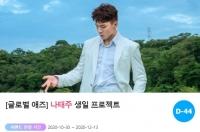 '12월 생일' 나태주, 축하 광고 프로젝트 돌입