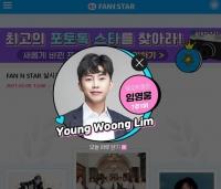 임영웅, '팬앤스타' 트로트랭킹 7주 연속 1위 '인기'
