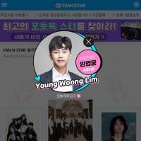 임영웅, '팬앤스타' 트로트랭킹 8주 연속 1위