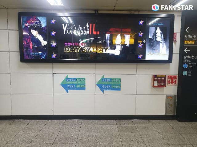 새 앨범 발매를 축하합니다. 22일 가수 양준일의 컴백을 맞아 서울 지하철 2호선 홍대역 멀티비전에서 축하 영상이 상영 중이다. /팬앤스타