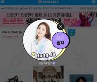'트로트 여신' 홍자, '팬앤스타' 트로트 여자 랭킹 1위