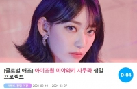 아이즈원 미야와키 사쿠라, 생일 서포트 진행…마감일은?