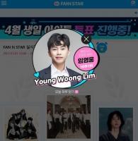 임영웅, '팬앤스타' 트로트 남자랭킹 10주 연속 1위