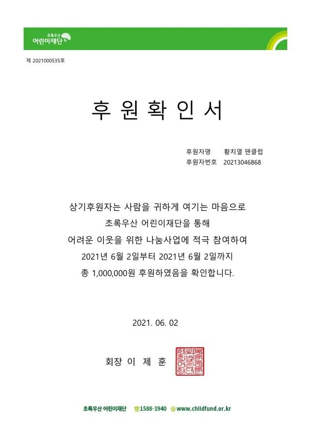 2일 팬앤스타는 초록우산어린이재단에 황치열 팬클럽 이름으로 기부금 100만원을 후원했다. /초록우산어린이재단