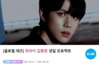 위아이 김동한, 생일 서포트 오픈…올해도 선물 받을까