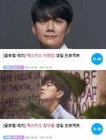 젝스키스 이재진·장수원, 생일 서포트 진행…마감일은?