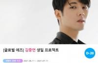 김중연, 생일 서포트 오픈…올해도 선물 받을까