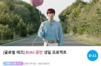 B1A4 공찬, 생일 서포트 진행…올해도 선물 받을까