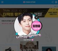 임영웅, '팬앤스타' 트로트 남자랭킹 31주 연속 1위