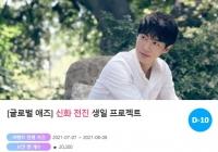 신화 전진, 생일 이벤트 진행…지하철 광고 '확정'
