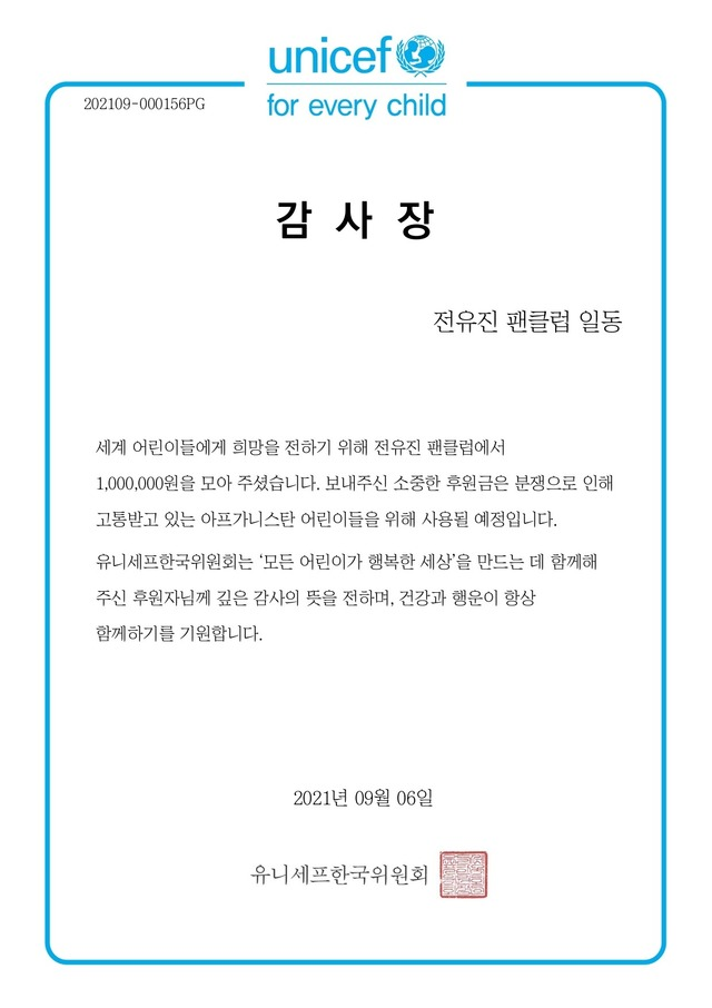 10일 팬앤스타는 유니세프한국위원회의 감사장을 공개했다. /유니세프한국위원회 제공