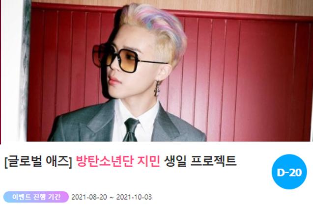 아이돌 팬덤의 놀이터 팬앤스타에서 13일 그룹 방탄소년단 지민의 생일 광고 프로젝트를 진행하고 있다. /팬앤스타