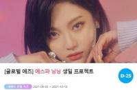 에스파 닝닝, 생일 서포트 오픈…팬 ♥ 모은다