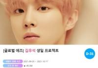 김우석, 생일 프로젝트 진행…지하철 광고 확정