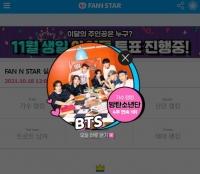 방탄소년단, '팬앤스타' 가수 랭킹 4주 연속 1위
