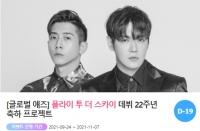 데뷔 22주년, 플라이 투 더 스카이 위한 특별한 이벤트