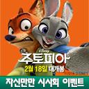 영화  시사회 초대 이벤트