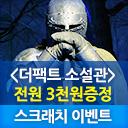 더팩트 소설관 이용권 이벤트
