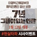 더팩트 시사회 댓글 이벤트