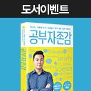 댓글 이벤트 < 공부 자존감  >