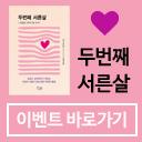 더팩트 댓글 이벤트 < 두번째 서른살 >
