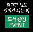 더팩트 댓글 이벤트