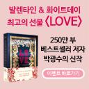 더팩트 댓글 이벤트 < LOVE >