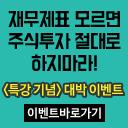 특강 이벤트 < 사경인 회계사의 재무제표 길잡이 특강 >
