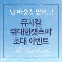 뮤지컬  초대 이벤트