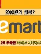 이마트 럭키박스, 2000원의 행복?