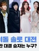 1월 아이돌 솔로대전, 치열한 경쟁 승자는?