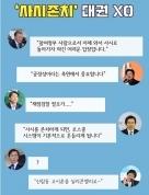 사시존치 문재인·황교안vs안철수·이재명