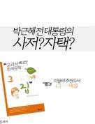 박근혜 전 대통령 집은 사저? 자택?