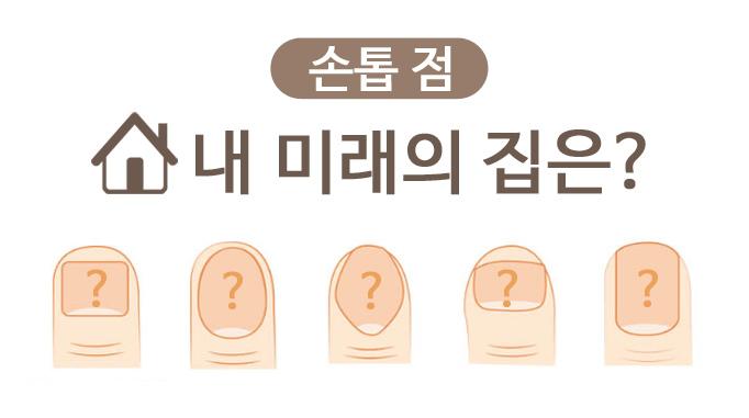 [손톱점] 내 미래의 집은?