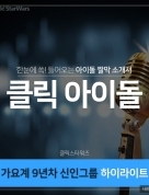 [클릭아이돌] 하이라이트 짤막 소개서!