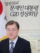 G20 참석 文대통령, 릴레이 정상회담 결과는?