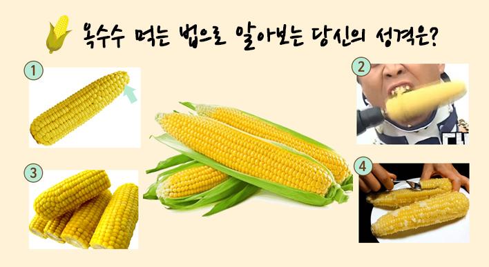 옥수수 먹는 법으로 알아보는당신의 성격은?