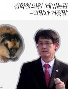 레밍 김학철, 막말과 거짓말