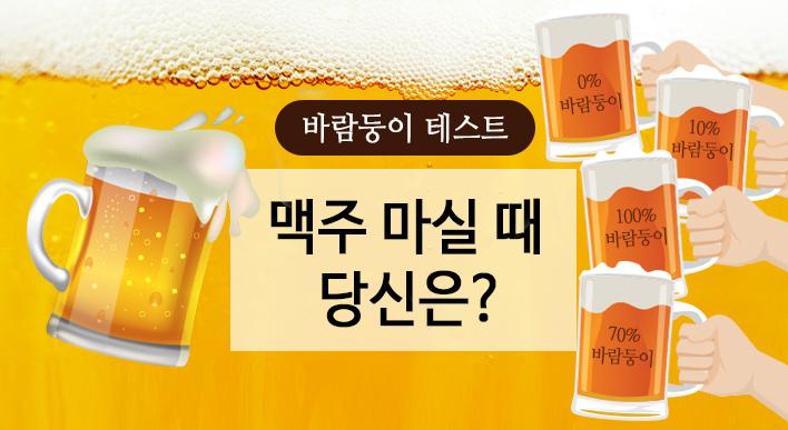 [바람둥이 테스트] 맥주 마실 때 당신은?