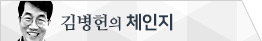 김병헌의 체인지