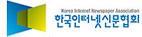 한국인터넷신문협회