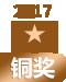 2017어워즈 동상트로피