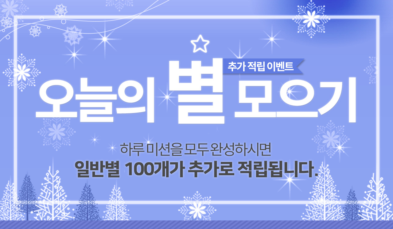 오늘의 별 모으기! 하루에 무료로 모을수있는 별들을 놓치지 마세요! 1일 무료별을 모두 모으면 100개가 추가로 적립됩니다!