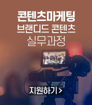 콘텐츠마케팅 브랜디드 콘텐츠 실무과정