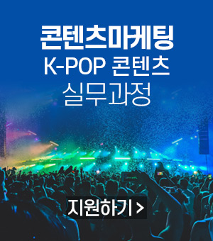 콘텐츠마케팅 K-POP 콘텐츠 실무과정