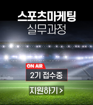 스포츠마케팅 실무과정 2기